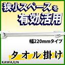【在庫あり】【即納】KAWAJUN カワジュンタオル掛け[SC-311-XC] sc311xc