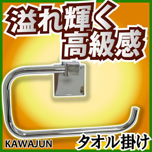 【在庫あり】【即納】【在庫あり】【即納】KAWAJUN カワジュンタオル掛け[SC-040-XC] sc040xc