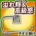 【在庫あり】【即納】KAWAJUN カワジュンタオル掛け[SC-040-XC] sc040xc