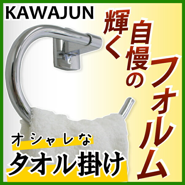 【在庫あり】【即納】KAWAJUN カワジュンタオル掛け[SA-140-XC] sa140xc