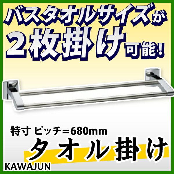 【在庫あり】【即納】KAWAJUN カワジュン特別寸法品タオル掛け[SA-142-XC-OS2] P=680mm sa142xcos2