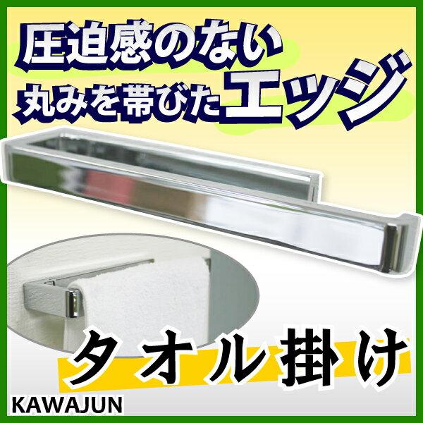 【在庫あり】【即納】【在庫あり】【即納】KAWAJUN カワジュンタオル掛け[SC-099-XC] sc099xc