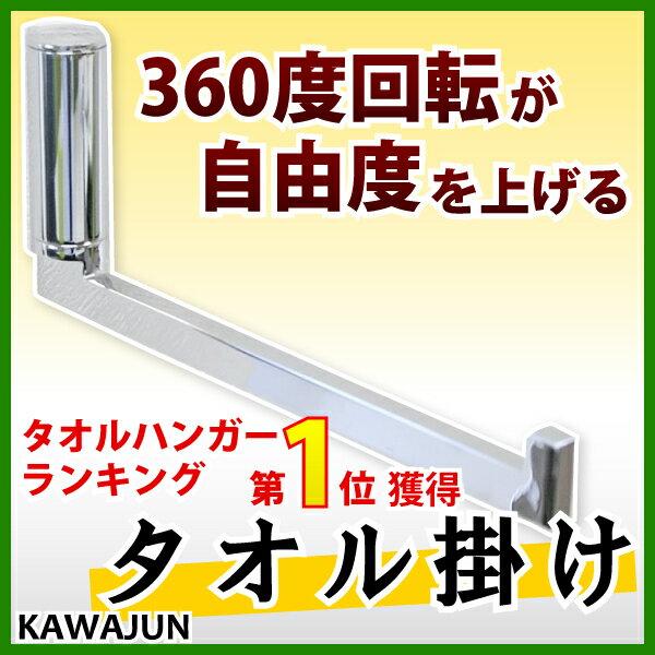 【在庫あり】【即納】KAWAJUN カワジュン タオル掛け[SC-261-XC] sc261xc