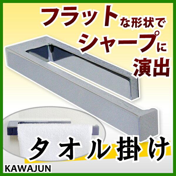 【在庫あり】【即納】【在庫あり】【即納】KAWAJUN カワジュンタオル掛け[SC-351-XC] sc351xc