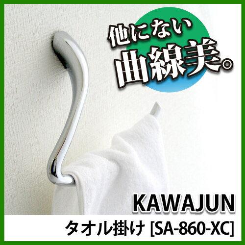 【在庫あり】【即納】【在庫限り!】KAWAJUN カワジュンタオル掛け[SA-860-XC] sa860xc