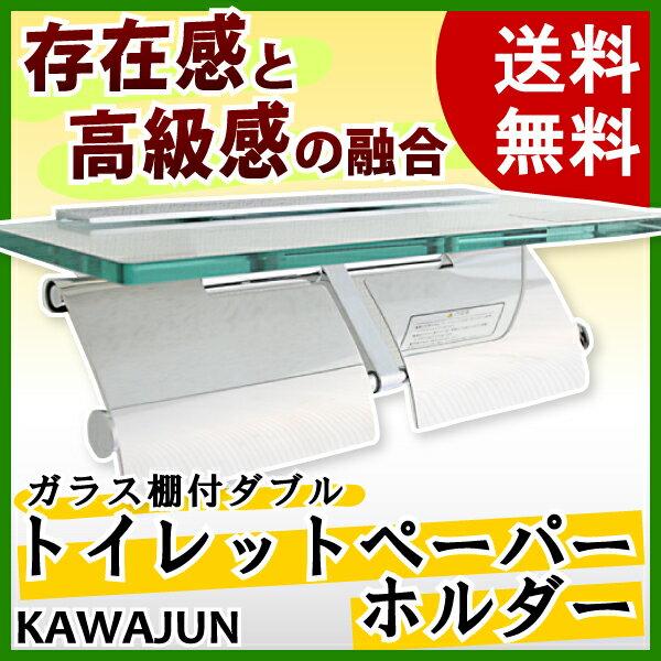 【在庫あり】【即納】【送料無料 一部地域除く】KAWAJUN カワジュンガラス棚付ダブル トイレットペーパーホルダー(紙巻器) [SC-27M-XC] sc27mxc