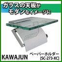 【在庫あり】【即納】【在庫限り!】KAWAJUN カワジュントイレットペーパーホルダー(紙巻器)[SC-273-XC] sc273xc