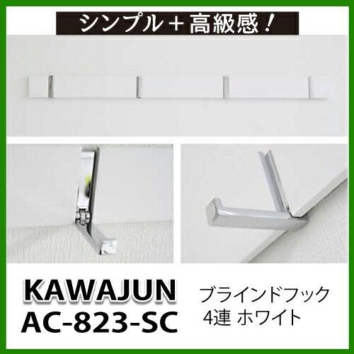 【在庫あり】【即納】【在庫あり】【即納】KAWAJUN カワジュンブラインドフック(4連)ホワイト[AC-823-SC] ac823sc