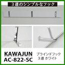 【在庫あり】【即納】KAWAJUN カワジュンブラインドフック(3連)[AC-822-SC] ac822sc