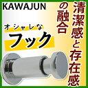 【在庫あり】【即納】KAWAJUN カワジュンフック[SA-505-XC] sa505xc