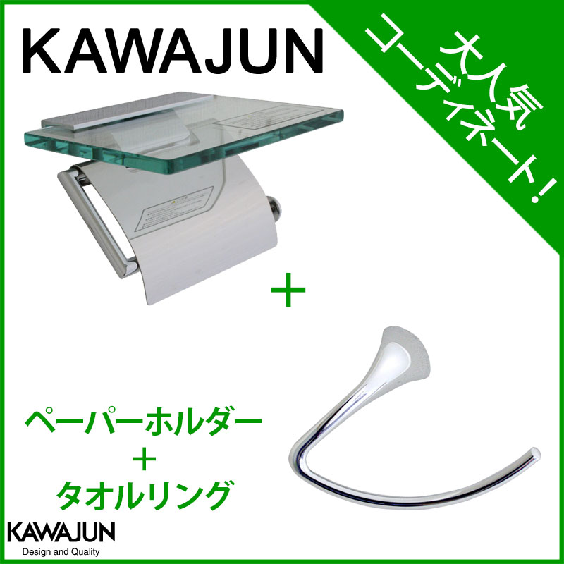 【在庫あり】【即納】【送料無料 一部地域除く】【KAWAJUN】タオルリング[SA-860-XC]とトイレットペーパーホルダー(紙巻器)[SC-273-XC]のセット sc273xc