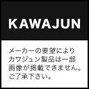 【在庫あり】【即納】KAWAJUN カワジュンタオルレール タオル掛け [SC-451-XN] sc451xn
