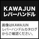 【送料無料】カワジュン KAWAJUN レバーハンドル Materieプレート 錠/KLW-3E・KLW-3D 空錠 ダークアンバー [1-M1C-4Q-LW]...