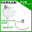 【在庫あり】【即納】【KAWAJUN】タオルリング[SA-140-XC]とトイレットペーパーホルダー(紙巻器)[SA-143-XC]のセット sa143xc