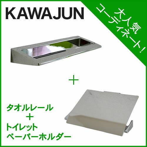 【在庫あり】【即納】【在庫あり】【即納】【KAWAJUN】タオルレール[SC-451-XC]とトイレットペーパーホルダー(紙巻器)[SC-453-XC]のセット sc453xc