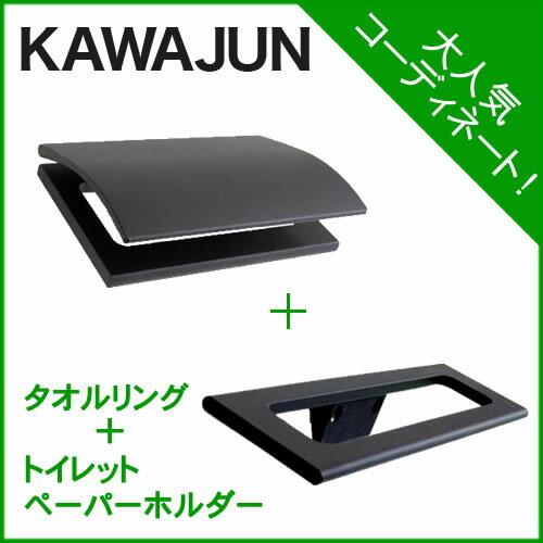 【在庫あり】【即納】【KAWAJUN】タオルリング[SC-470-XK]とトイレットペーパーホルダー(紙巻器)[SC-473-XK]のセット sc473xk
