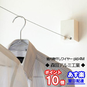 【あす楽】【在庫あり】室内物干しワイヤー 物干しロープ 壁面取付タイプ ホワイト ピッド 洗濯物干し pid4M