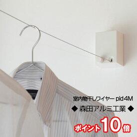 【在庫あり】室内物干しワイヤー 物干しロープ 壁面取付タイプ ホワイト ピッド 洗濯物干し pid4M