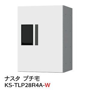 【9/1新発売】【ナスタ】【防水】【宅配ボックス】【集合住宅】【マンション】プチ宅 KS-TLP28R-4A-W(防水型)白
