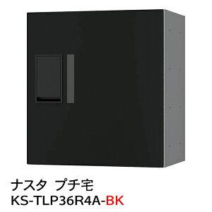 【9/1新発売】【ナスタ】【防水】【宅配ボックス】【集合住宅】【マンション】プチ宅 KS-TLP36R-4A-BK(防水型)黒