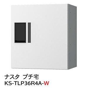 【9/1新発売】【ナスタ】【防水】【宅配ボックス】【集合住宅】【マンション】プチ宅 KS-TLP36R-4A-W(防水型)白