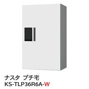 【9/1新発売】【ナスタ】【防水】【宅配ボックス】【集合住宅】【マンション】プチ宅 KS-TLP36R-6A-W(防水型)白