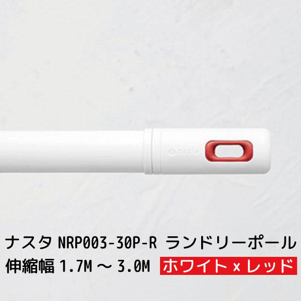 【NASTA-ナスタ】#003 Laundry Pole ランドリーポール (部屋干し/物干し竿/伸縮幅1.7M〜3.0M) ホワイト×レッド [NRP003-30P-R] nrp00330pr