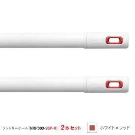 【在庫あり】【即納】【お買い得】【NASTA-ナスタ】【2本セット】#003 Laundry Pole ランドリーポール ホワイト×レッド [NRP003-30P-R] nrp00330pr 2本