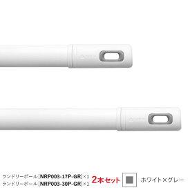 【在庫あり】【即納】【お買い得】【NASTA-ナスタ】【2本セット】#003 Laundry Pole ランドリーポール ホワイト×グレー [NRP003-17P-GR] と[NRP003-30P-GR]各1本