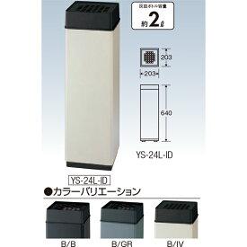 【送料無料 一部地域除く】スモーキング消煙 YS-24L-ID W203×D203×H640mm[CONDOR(コンドル)] [※代引不可]
