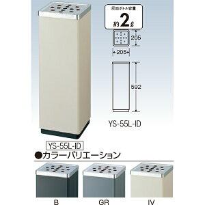 【送料無料 一部地域除く】スモーキング YS-106B消煙 YS-55L-ID W205×D205×H592mm[CONDOR(コンドル)] [※代引不可]