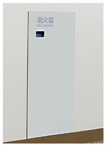 消火器ボックス 全埋込型 SK-FEB-70 W280×D158.2×H650mm ホワイト