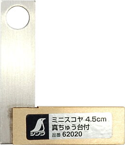 ミニスコヤ 4.5cm 真ちゅう台付 H45×W39×D6mm 26g