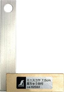ミニスコヤ 7.5cm 真ちゅう台付 H75×W53×D6mm 45g