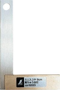 ミニスコヤ 9cm 真ちゅう台付 H90×W60×D6mm 53g
