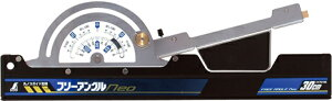 丸ノコガイド定規 フリーアングル Neo 30cm H465×W142×D20mm 630g
