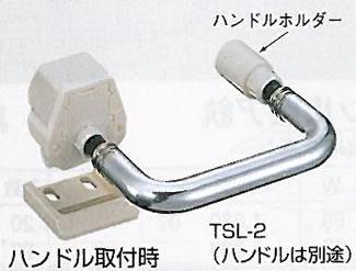 【シロクマ】 耐震ラッチ(ハンドル用) 耐震金具 キッチンパーツ [TSL-2] tsl2