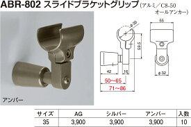 【シロクマ】スライドブラケットグリップ ABR-802 φ35 シルバー(数量:1)