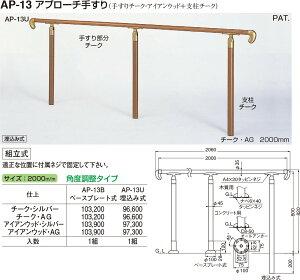 【シロクマ】アプローチ手すり(B) AP-13B アイアンウッド・AG(数量:1)