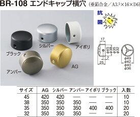 【シロクマ】エンドキャップ横穴 BR-108 φ45 シルバー(数量:1)