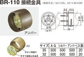 【シロクマ】接続金具 BR-110 φ35 シルバー