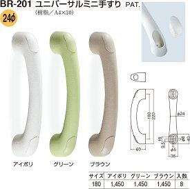 【シロクマ】ユニバーサルミニ手すり BR-201 180mm グリーン