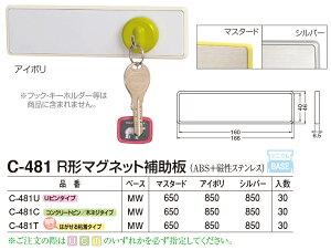 【シロクマ】R形マグネット補助板 C-481U MW シルバー