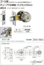 【シロクマ】チューブラ本締錠[BS50] AD-5 HL