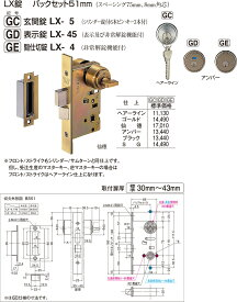 【シロクマ】GC玄関錠[BS51] LX-5 HL