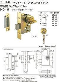 【シロクマ】本締錠[BS51] HD-5 HL