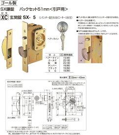 【シロクマ】SX鎌錠[BS51] SX-5 HL