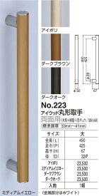 【シロクマ】アイウッド丸形取手 両面用 No.223 大 Dブラウン