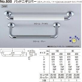【シロクマ】パッド【H150】 No.800 600mm クローム/グレー(数量:1)