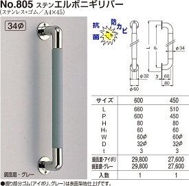 【シロクマ】エルボニギリバー No.805 600mm 鏡面・グレー(数量:1)